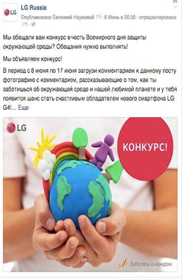 LG전자 러시아 법인 페이스북 온라인 캡쳐