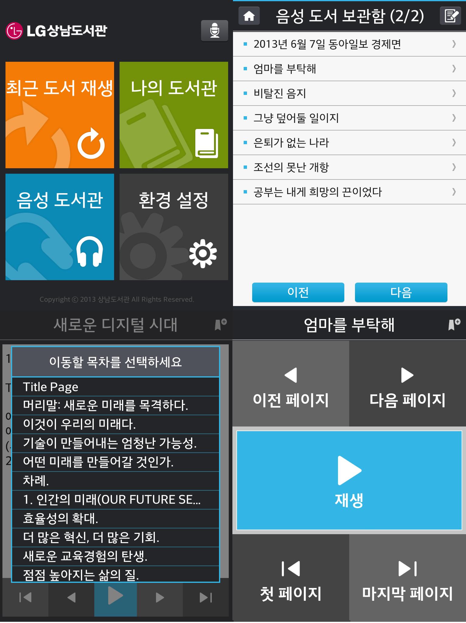 '책 읽어주는 도서관' 앱에 접속해 어플을 실행한 모습