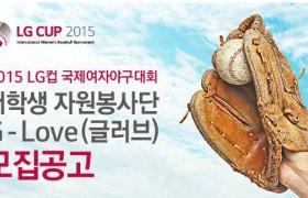 LG컵 국제야구여자대회 대학생 자원봉사단 'G-Love(글러브)' 모집