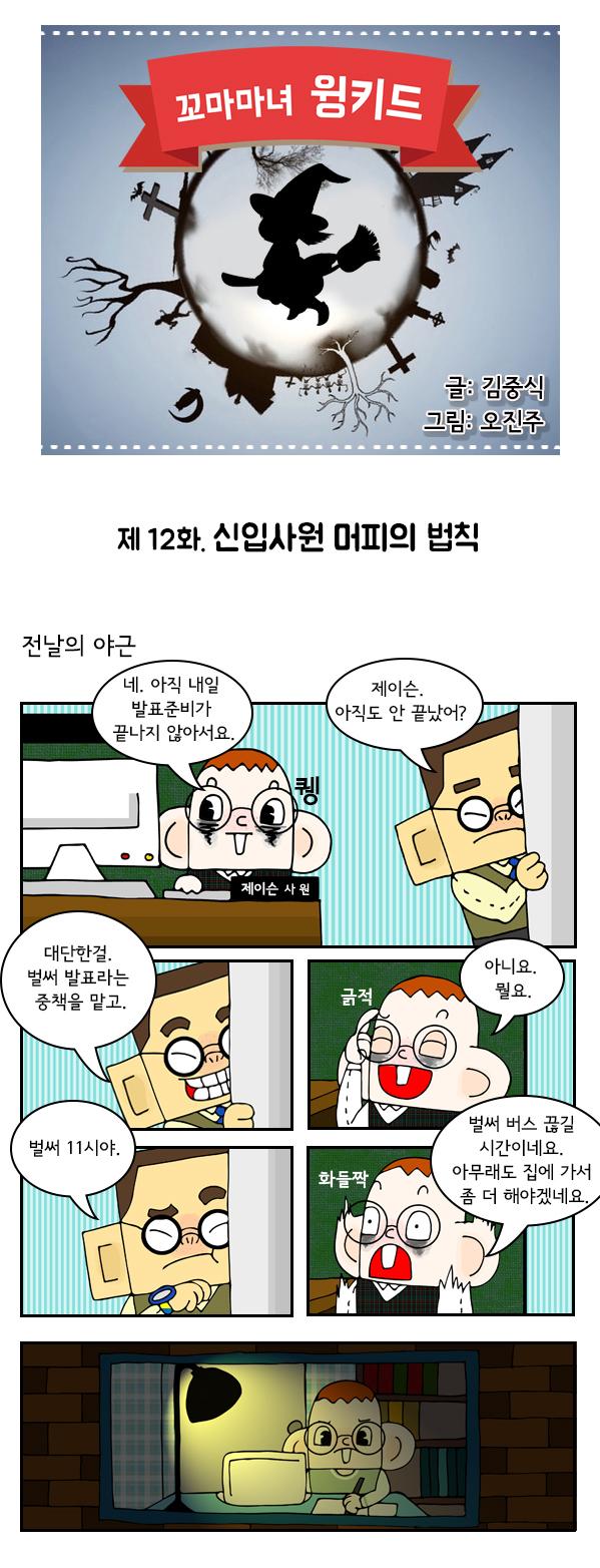 [꼬마마녀 윙키드 12화] 신입사원 머피의 법칙