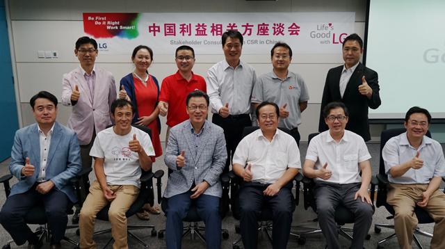 중국서 첫 이해관계자 자문회의 참석자들이 기념촬영을 하고 있습니다.