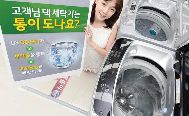 모델이 LG 통돌이 세탁기의 '대포물살' 체험 공간을 소개하고 있습니다.