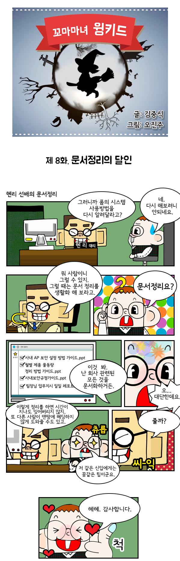 [꼬마마녀 윙키드 8화] 문서정리의 달인