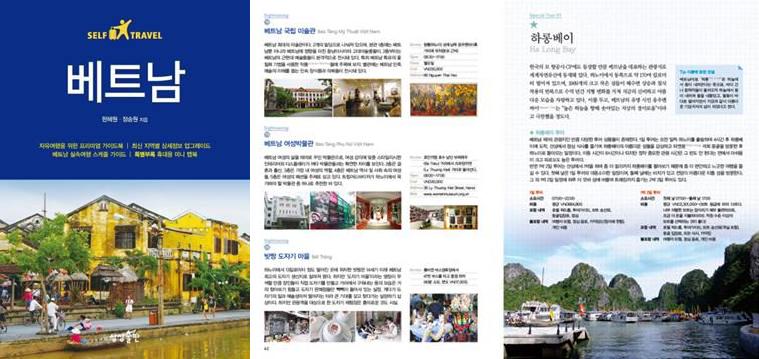 베트남 관광명소가 나와있는 이북(E-Book)