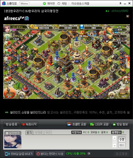 안드로이드로 방송하는 모습을 캡쳐한 모습