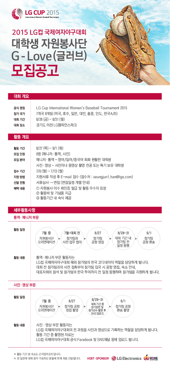 LG컵 국제여자야구대회 대학생 자원봉사단 'G-Love(글러브)' 모집공고포스터