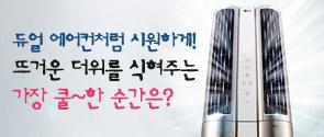 7월 핫토픽 : 듀얼 에어컨처럼 시원하게! 뜨거운 더위를 식혀주는 가장 쿨~한 순간은?