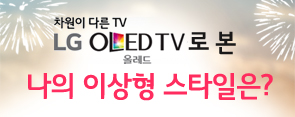 차원이 다른 TV, LG 올레드 TV로 본 나의 이상형 스타일은?