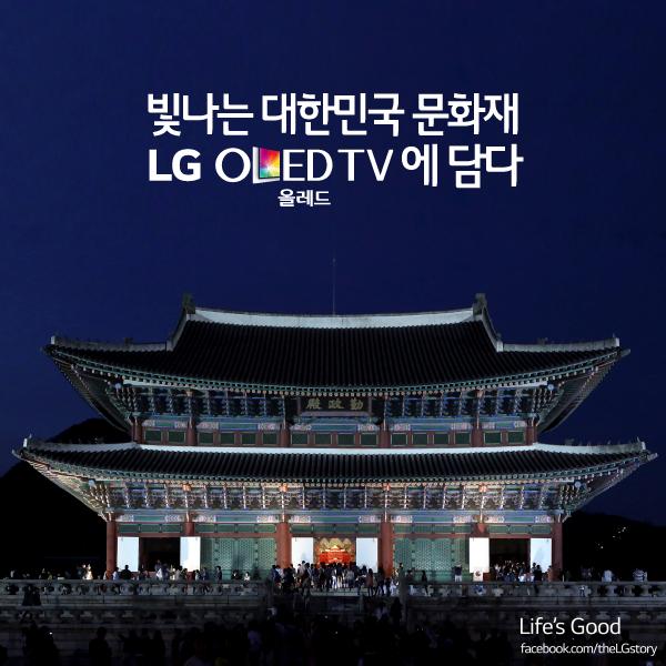 빛나는 대한민국 문화재 LG OLED TV에 담다