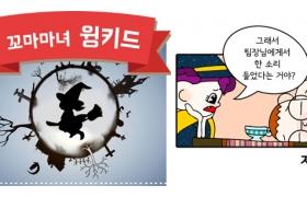 [꼬마마녀 윙키드 14화] 쇼 미 더 디자인