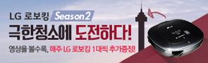 LG 로보킹 시즌2 극한청소에 도전하다!