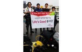 LG전자, '라이프스굿 봉사단' 여름특화 활동 전개