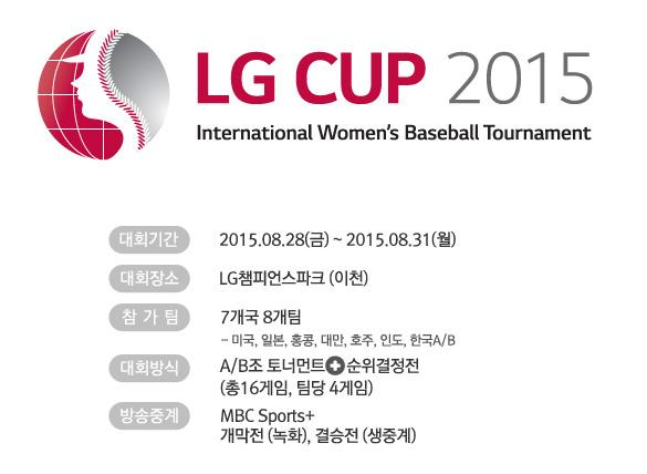 LG컵 2015