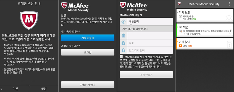 계정이 없는 경우 - setup wizard 화면 확인 > security app 진입 > 계정 만들기 > 기기찾기 핀 번호 입력 > App Main 화면 > 킬스위치 On 상태