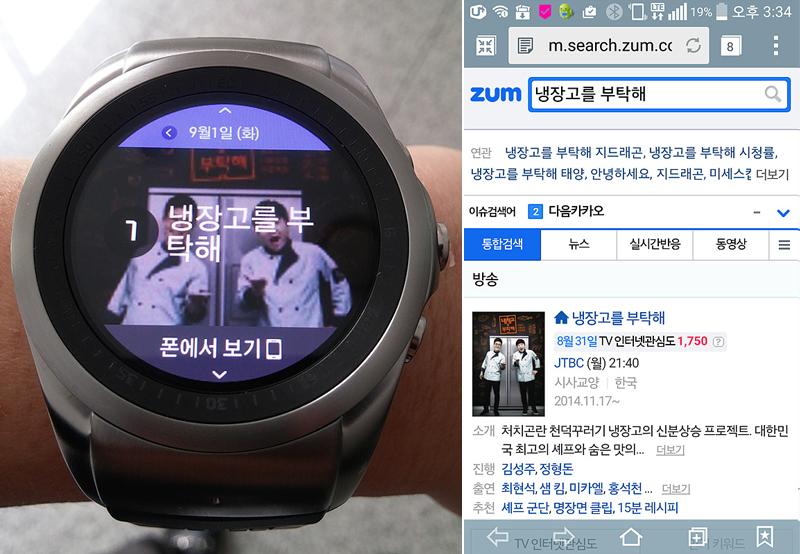 'TV 관심도 ' 순위 보기(좌), 모바일에서 TV 프로그램 정보 확인하기(우)