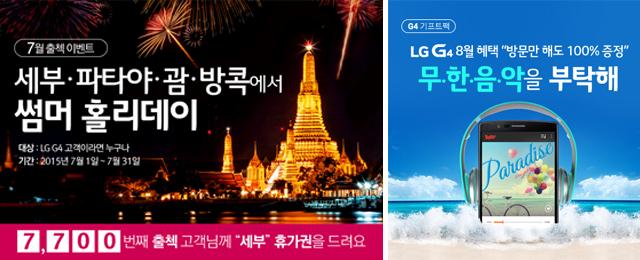 G4 기프트팩 7,8월 이벤트 이미지