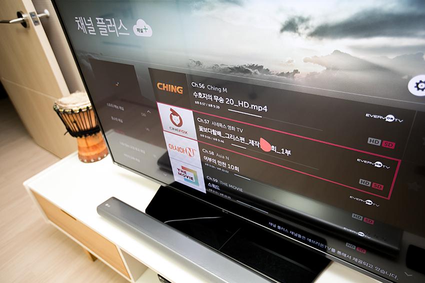 채널플러스를 통해 다른 TV 프로그램을 실행하는 모습