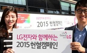 LG전자, 12년간의 헌혈 사랑 이야기