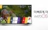 스마트TV를 내 마음대로! '웹OS 2.0' 편리하네~