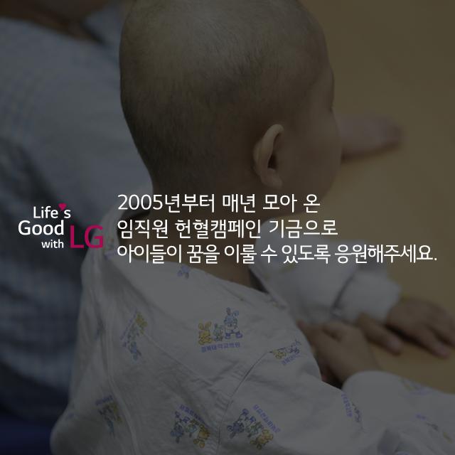 2005부터 매년 모아 온 임직원 헌혈캠페인 기금으로 아이들이 꿈을 이룰 수 있도록 응원해주세요.
