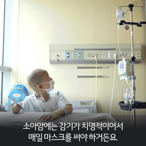 링겔을 바라보는 소아암 환자 어린이. 소아암에는 감기가 치명적이어서 매일 마스크를 써야 하거든요.