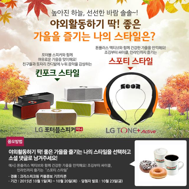 10월 핫토픽 _ 야외활동하기 딱 좋은 가을을 즐기는 나의 스타일은?