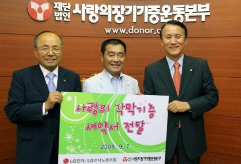 2009년 사랑의 각막기증 서약서 전달