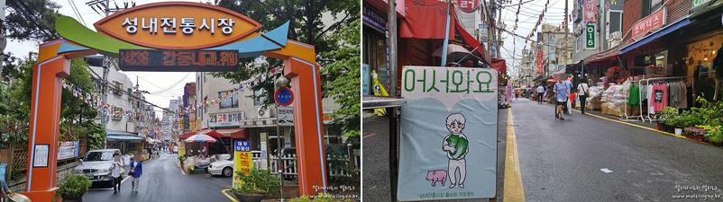 '어서와요'라는 글귀가 돋보이는 강풀의 만화 입간판. 성내전통시장의 모습