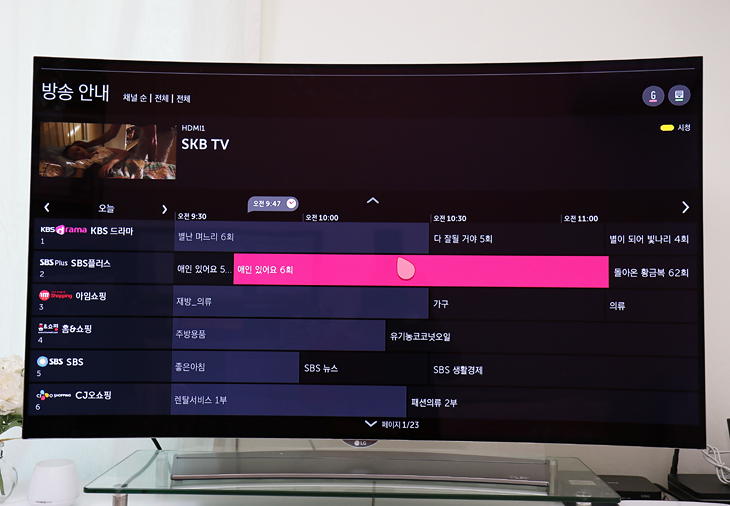 LG TV로 원하는 프로그램 예약을 하는 모습