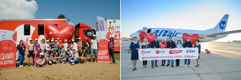 러시아에서 항공, 버스 등을 이용해 진행하는 헌혈캠페인