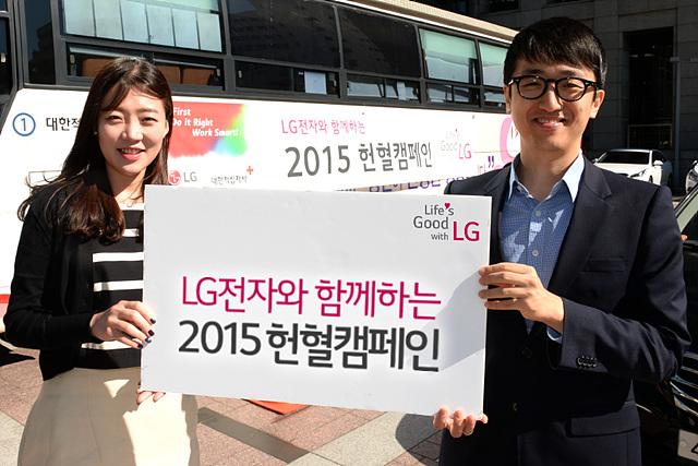 LG전자와 함께하는 2015 헌혈캠페인