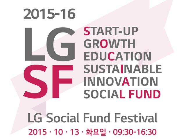 2015-16 LG Social Fund Festival 공지문