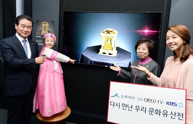LG전자 한국영업본부장 최상규 사장(맨 왼쪽)과 나선화 문화재청장(오른쪽에서 두번째)이 고궁박물관에서 올레드 TV를 통해 캐나다 온타리오 박물관에 전시된 금동사리함을 소개하고 있습니다.