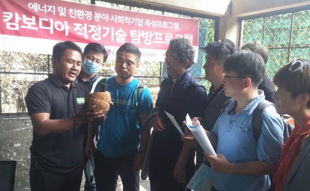 캄보디아  사회적기업 SGFE(Sustainable Green Fuel Enterprise) 관계자가 연수단에게 코코넛 껍질을 활용해 목탄을 만드는 원리를 설명하고 있습니다.