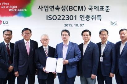 : 'BSI'에서 LG전자에 'ISO22301' 인증서를 전달하는 모습 입니다.