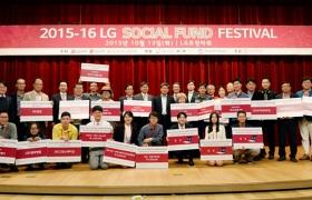 'LG소셜펀드(LG Social Fund)' 공개경연대회에서 참가자들이 기념촬영을 하고 있습니다.