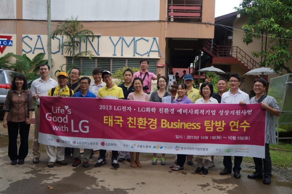 태국 친환경 비즈니스 탐방 연수 모습