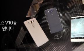 LG전자의 새로운 전략 스마트폰 'LG V10' 을 만나다