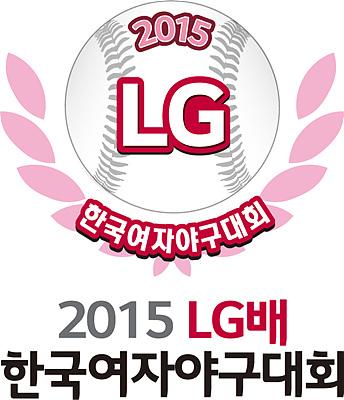 2015 LG배 한국여자야구대회 개막식 로고