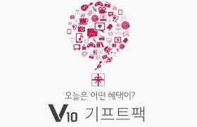 V10 기프트팩, 오늘은 또 어떤 혜택이?