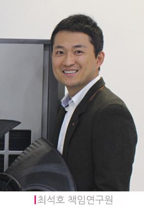 최석호 책임연구원