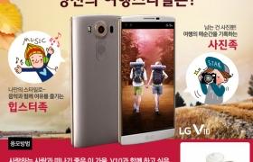 이 가을, LG V10과 함께 하고 싶은 당신의 여행스타일은?
