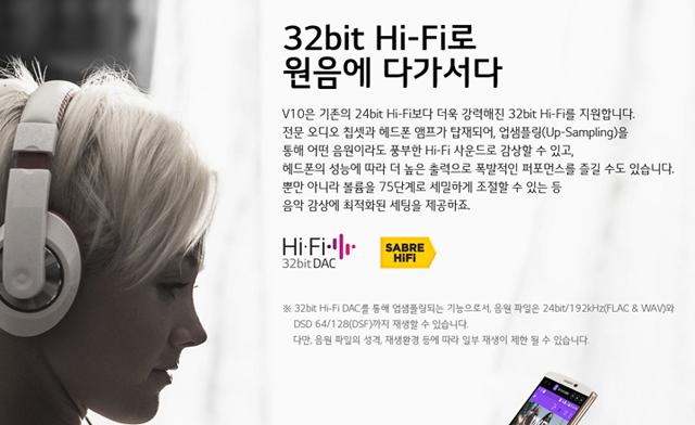 V10의 32 bit Hi-Fi DAC