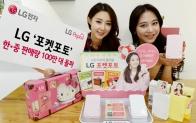 LG '포켓포토', 韓∙中 판매량 100만 대 돌파