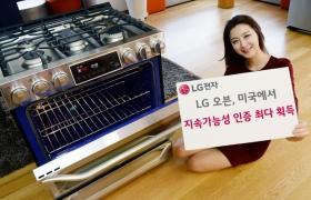 모델이 'LG 스튜디오' 가스 오븐레인지 제품을 소개하고 있습니다.