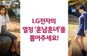 LG전자의 열정 '훈남훈녀'를 뽑아주세요!