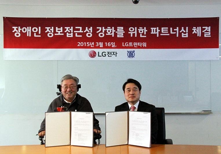 LG전자와 서울대 QoLT센터의 MOU 체결식 현장