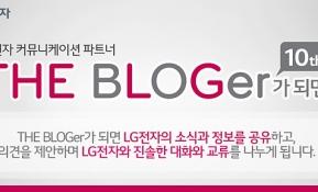 LG전자 커뮤니케이션 파트너 더 블로거 10기 최종 발표