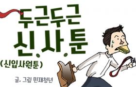 [두근두근 신.사.툰] 6화 – 즐거운 야유회