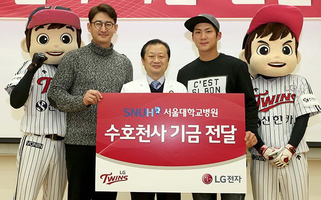 9일 서울대 어린이병원에서 열린 '사랑의 수호천사기금' 전달식에서 LG트윈스 박용택 선수(왼쪽에서 두번째)와 오지환 선수(왼쪽에서 네번째)가 기금을 전달하고 있습니다.